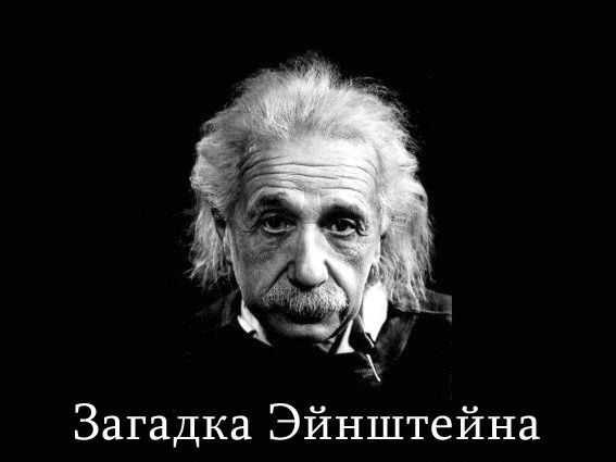 Загадка Энштейна