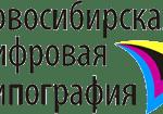 Новосибирская цифровая типография