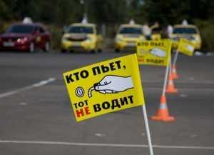 Трезвый водитель в Новосибирске