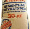 Гипсовая штукатурка 30 кг ссс 022