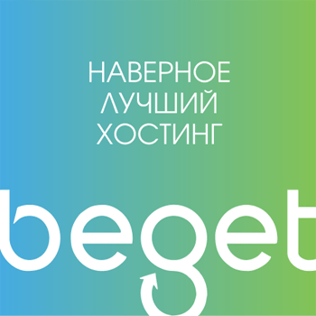 beget - наверное лучший хостинг